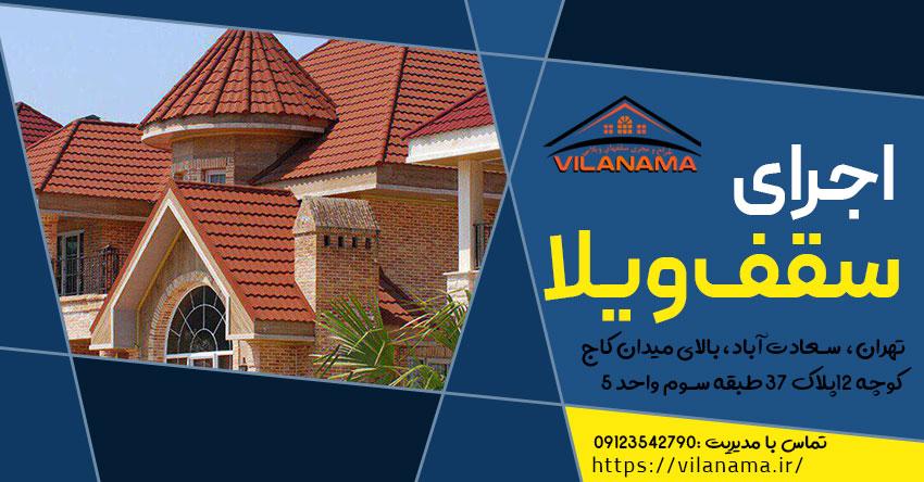 طراحی سقف ویلا